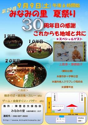 夏祭りポスター2017.jpg