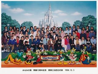 10周年記念旅行2.jpg