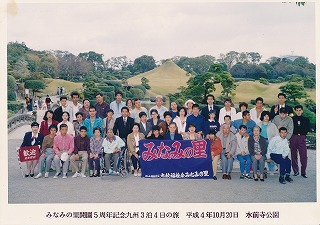 5周年記念旅行.jpg