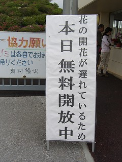 H23なのはな遠足 (11).jpg
