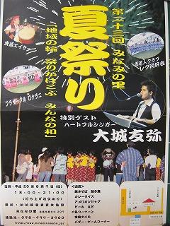 H23夏祭りポスター (1).jpg